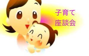 助産師さんの子育て座談会 @ 西部公民館 | 上田市 | 長野県 | 日本